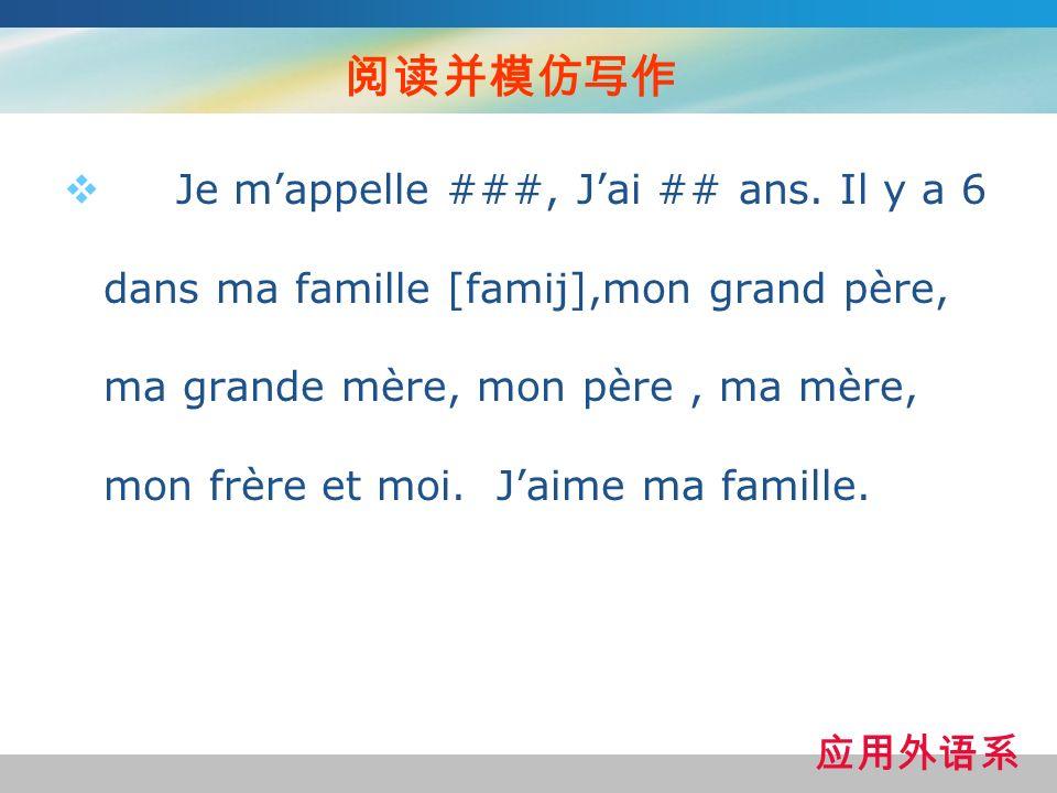 Je mappelle ###, Jai ## ans. Il y a 6 dans ma famille [famij],mon grand père, ma grande mère, mon père, ma mère, mon frère et moi. Jaime ma famille.