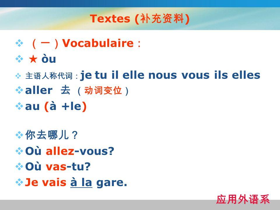 Textes ( ) Vocabulaire òu je tu il elle nous vous ils elles aller au (à +le) Où allez-vous.