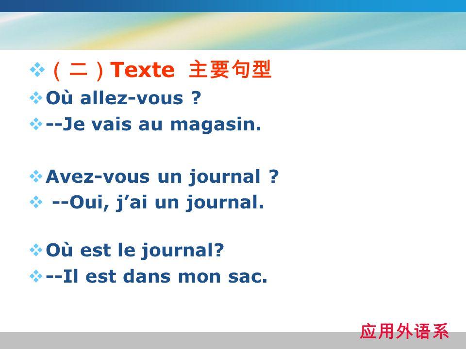 Texte Où allez-vous ? --Je vais au magasin. Avez-vous un journal ? --Oui, jai un journal. Où est le journal? --Il est dans mon sac.