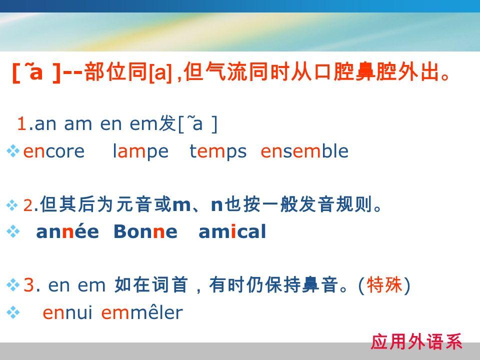 [̃ a ]-- [a], 1.an am en em [̃ a ] encore lampe temps ensemble 2. m n année Bonne amical 3. en em ( ) ennui emmêler