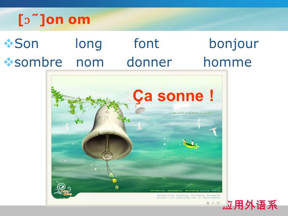 [ ɔ ̃ ]on om Son long font bonjour sombre nom donner homme Ça sonne !