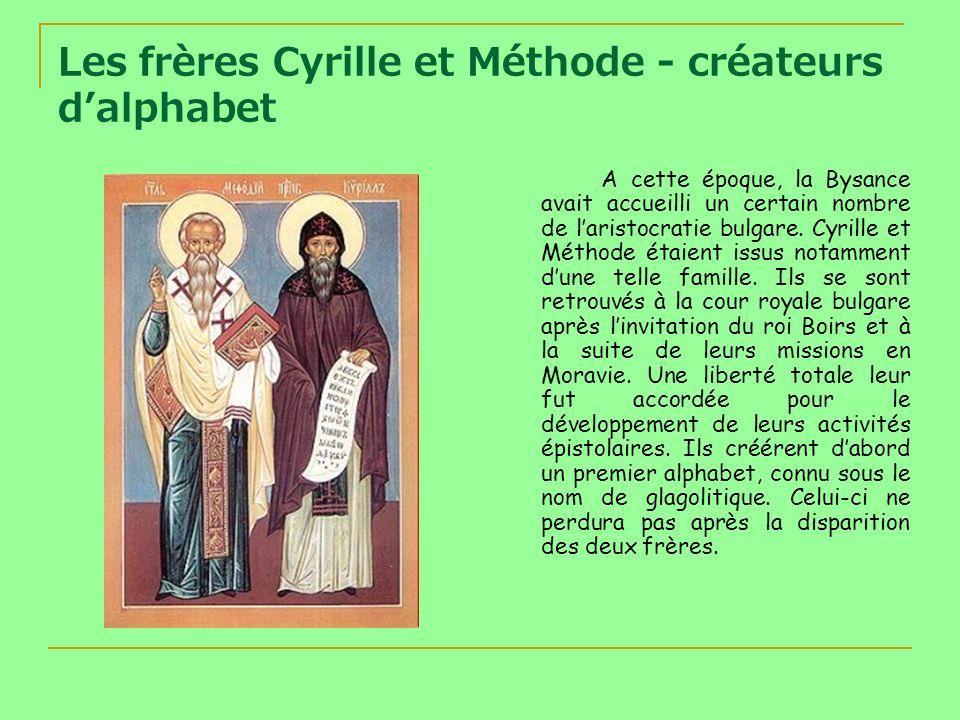 Les frères Cyrille et Méthode - créateurs dalphabet A cette époque, la Bysance avait accueilli un certain nombre de laristocratie bulgare. Cyrille et