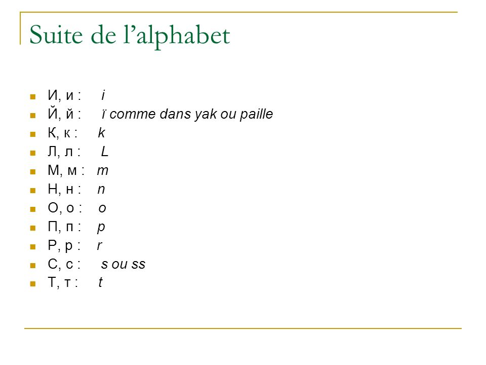 Suite de lalphabet И, и : i Й, й : ï comme dans yak ou paille К, к : k Л, л : L М, м : m Н, н : n О, о : o П, п : p Р, р : r С, с : s ou ss Т, т : t