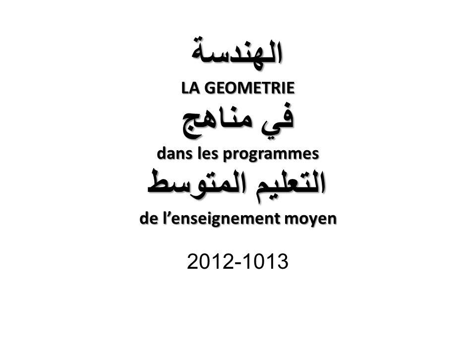الهندسة LA GEOMETRIE في مناهج dans les programmes التعليم المتوسط de lenseignement moyen 2012-1013