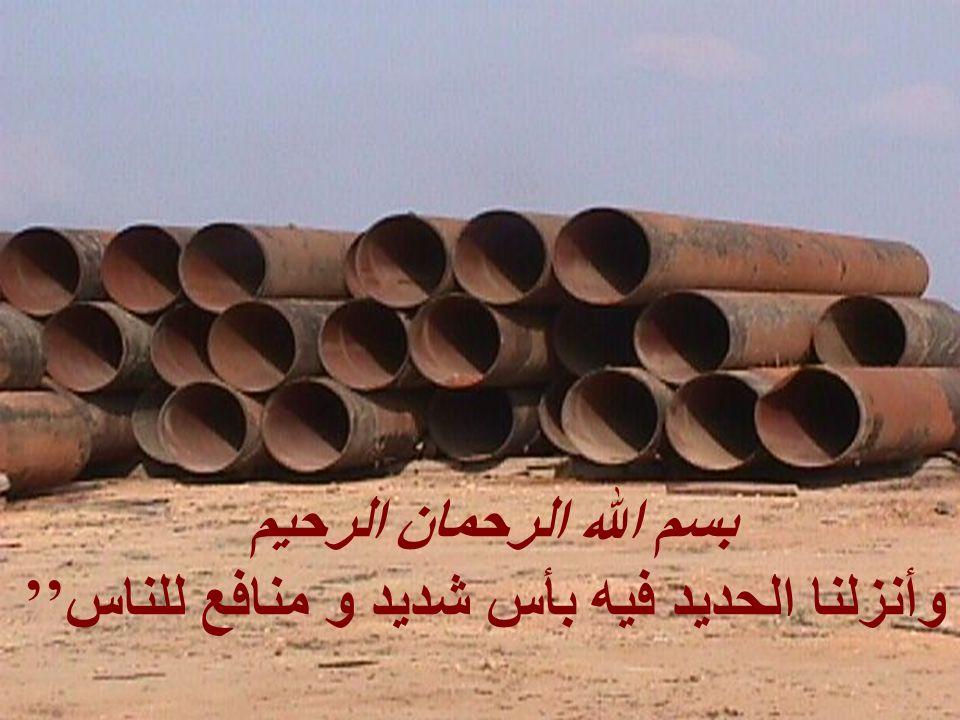 20/01/2014 1 بسم الله الرحمان الرحيم وأنزلنا الحديد فيه بأس شديد و منافع للناس