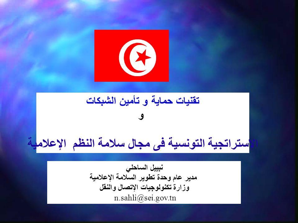 نبييل الساحلي مدير عام وحدة تطوير السلامة الإعلامية وزارة تكنولوجيات الإتصال والنقل n.sahli@sei.gov.tn تقنيات حماية و تأمين الشبكات و الإستراتجية التونسية فى مجال سلامة النظم الإعلامية