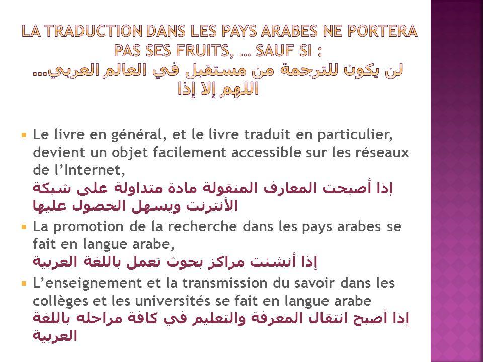 Les connaissances traduites ne restent pas de simples transferts cognitifs, إذا لم تبق المعارف المنقولة مجرد معارف نُقلت.