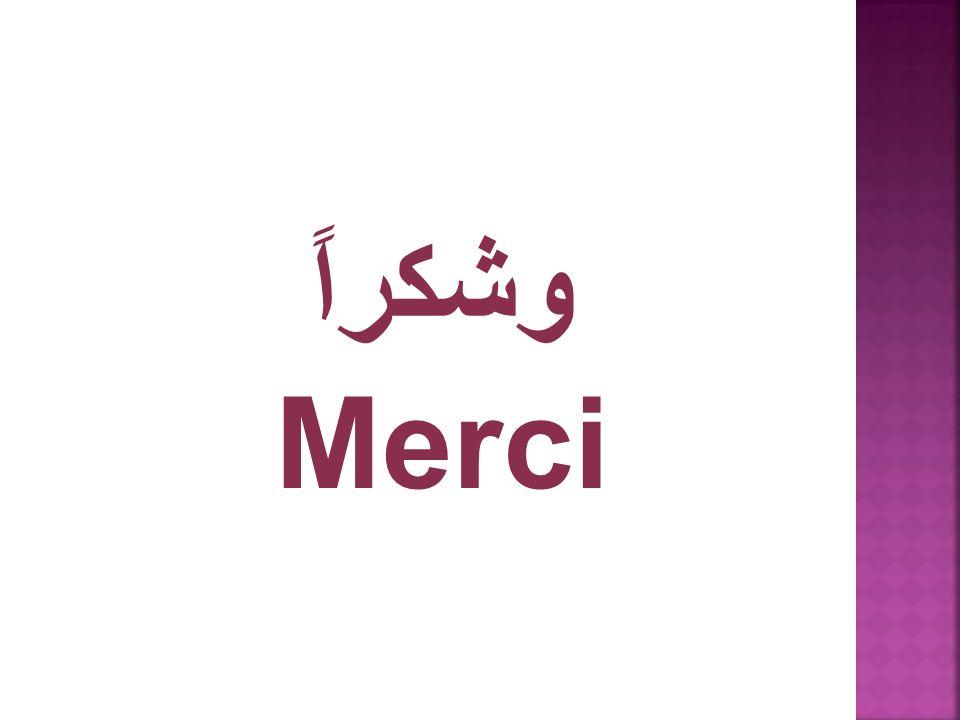 Les services publics (lEtat) interviennent directement dans la promotion de la traduction et dans lenseignement de et en arabe.