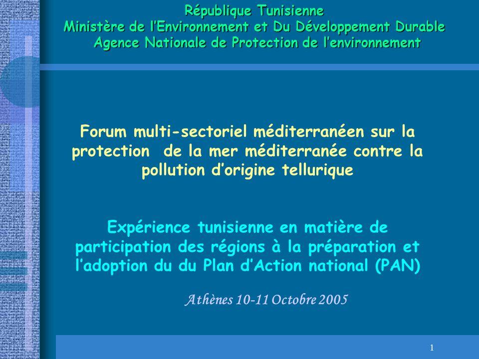 1 Athènes 10-11 Octobre 2005 République Tunisienne Ministère de lEnvironnement et Du Développement Durable Agence Nationale de Protection de lenvironn