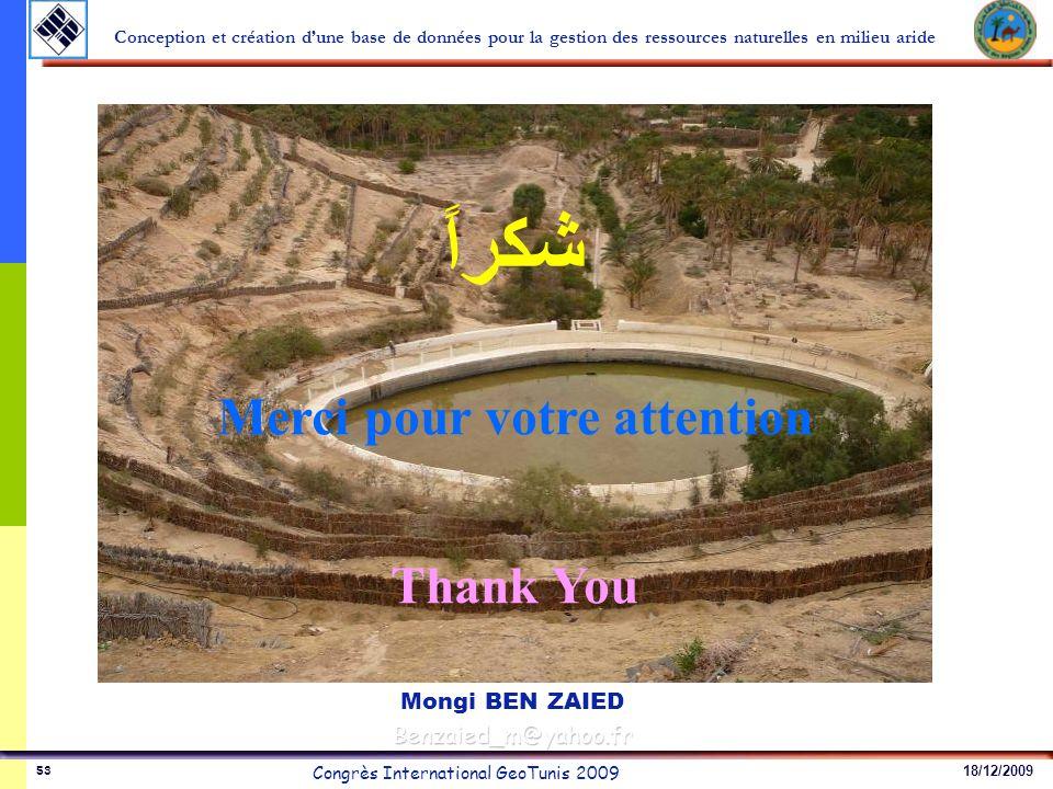 18/12/2009 Congrès International GeoTunis 2009 Conception et création dune base de données pour la gestion des ressources naturelles en milieu aride 5