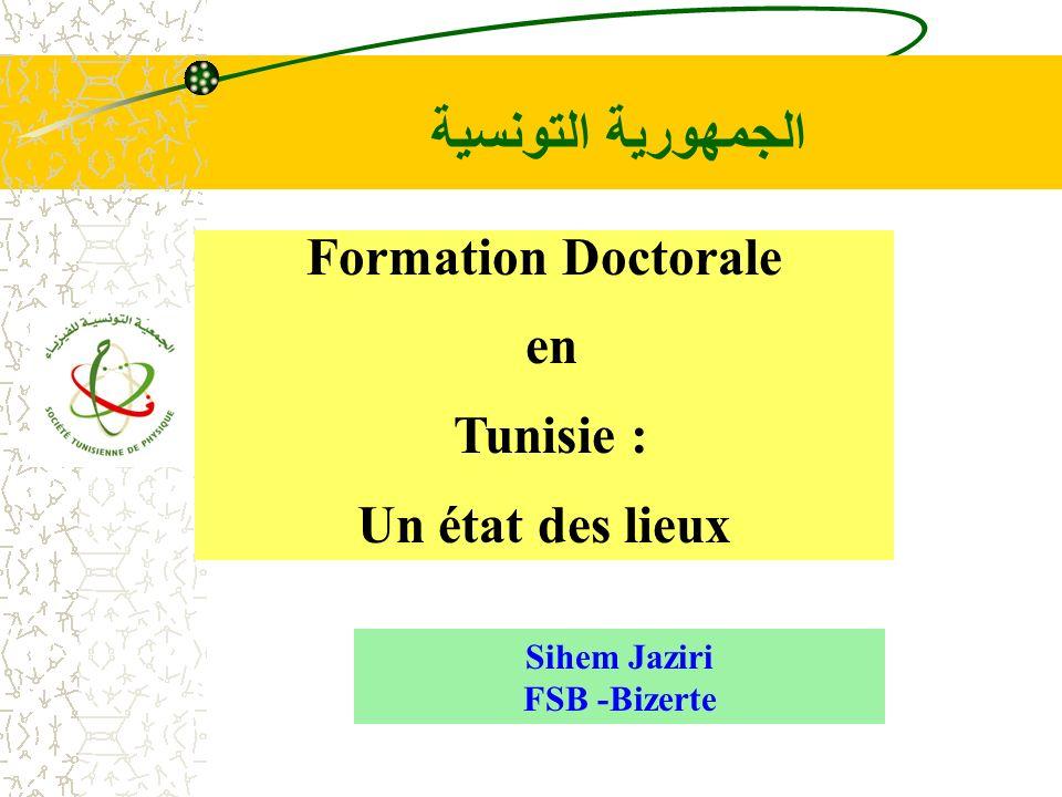 الجمهورية التونسية Formation Doctorale en Tunisie : Un état des lieux Sihem Jaziri FSB -Bizerte