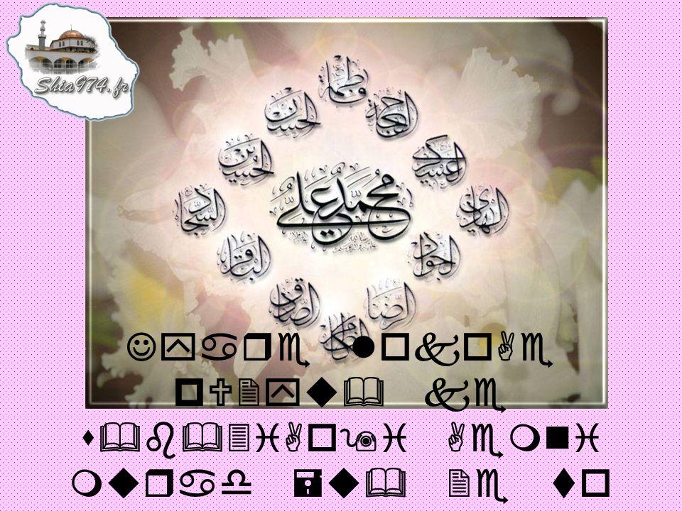 Jyare lokoAe pU2yu& ke s&b&3iAo9i Aemni murad =u& 2e to frmaVyu& Š mara Ahlul Ý bEt.