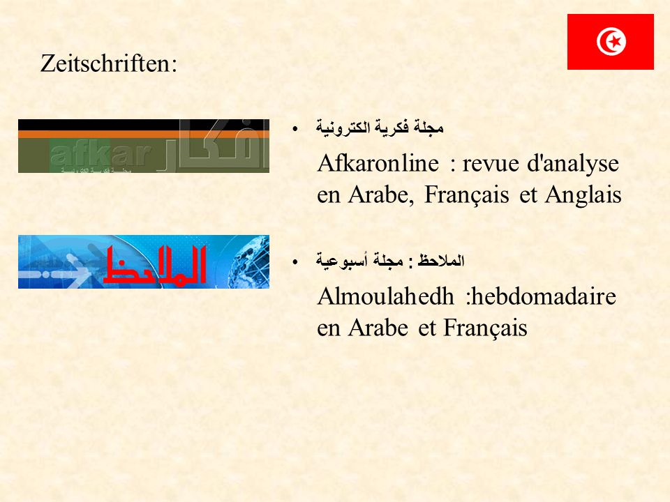 Zeitschriften: مجلة فكرية الكترونية Afkaronline : revue d'analyse en Arabe, Français et Anglais الملاحظ : مجلة أسبوعية Almoulahedh :hebdomadaire en Ar