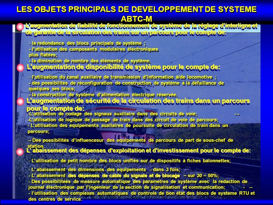 LES OBJETS PRINCIPALS DE DEVELOPPEMENT DE SYSTEME ABTC-M Laugmentation de fiabilité de fonctionnement de système de la réglage dinterligne et de garan