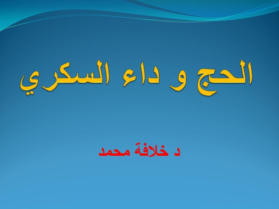 د خلافة محمد
