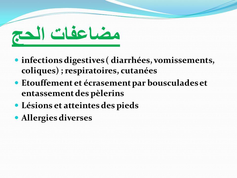 مضاعفات الحج infections digestives ( diarrhées, vomissements, coliques) ; respiratoires, cutanées Etouffement et écrasement par bousculades et entasse