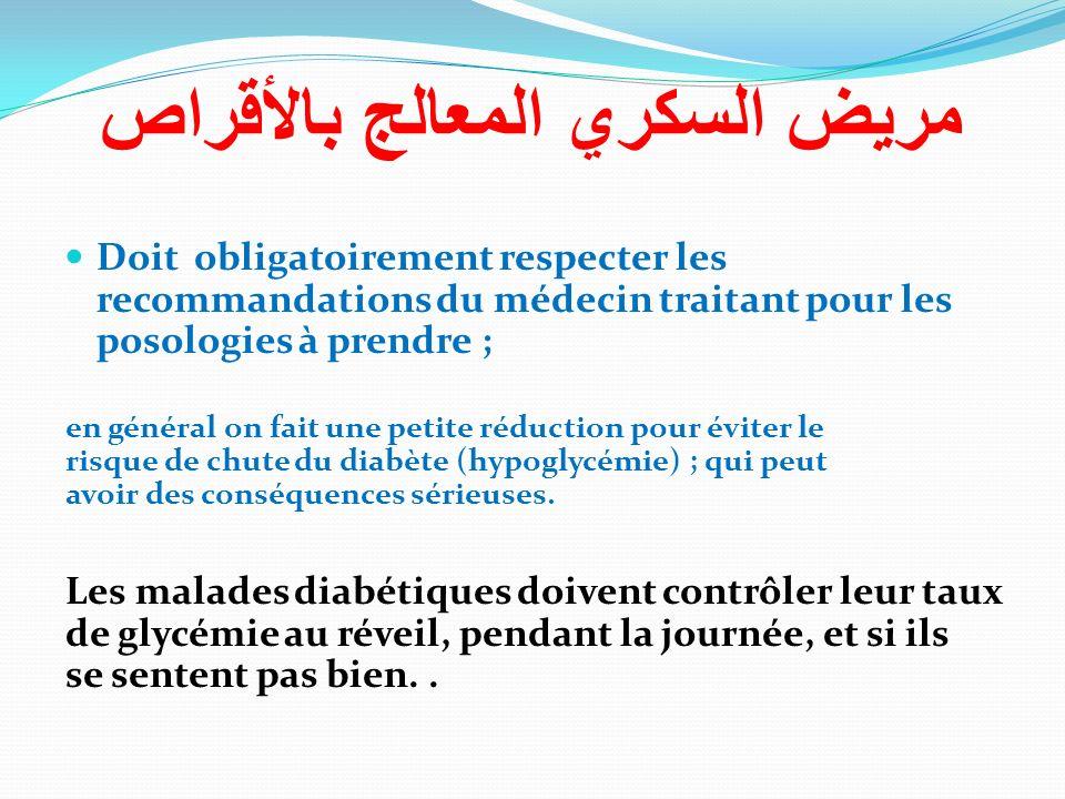 مريض السكري المعالج بالأقراص Doit obligatoirement respecter les recommandations du médecin traitant pour les posologies à prendre ; en général on fait