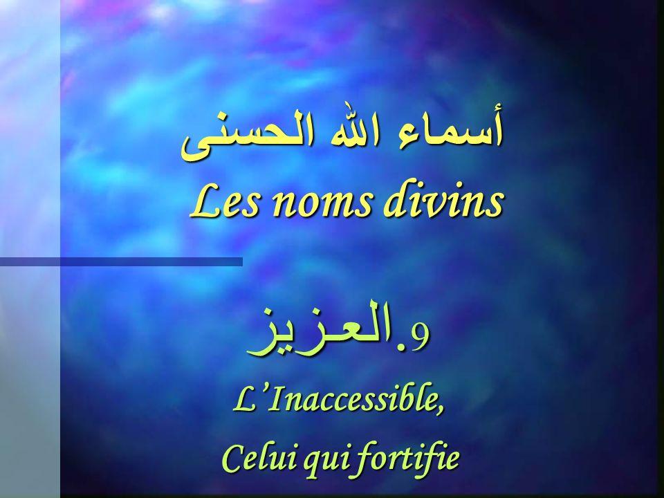 أسماء الله الحسنى Les noms divins 8. المهيمـن Le Surveillant, Le Témoin Le Préservateur