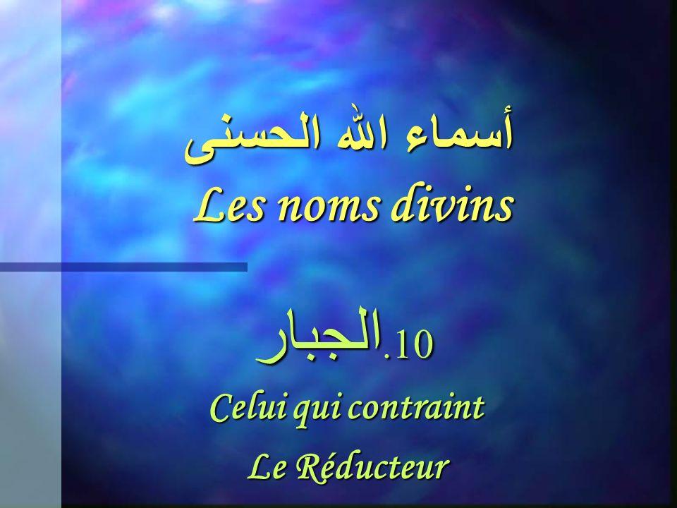 أسماء الله الحسنى Les noms divins 9. العـزيز LInaccessible, Celui qui fortifie