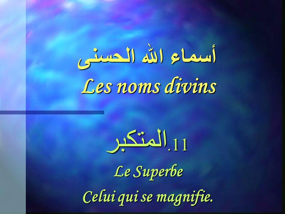 أسماء الله الحسنى Les noms divins 10. الجبار Celui qui contraint Le Réducteur