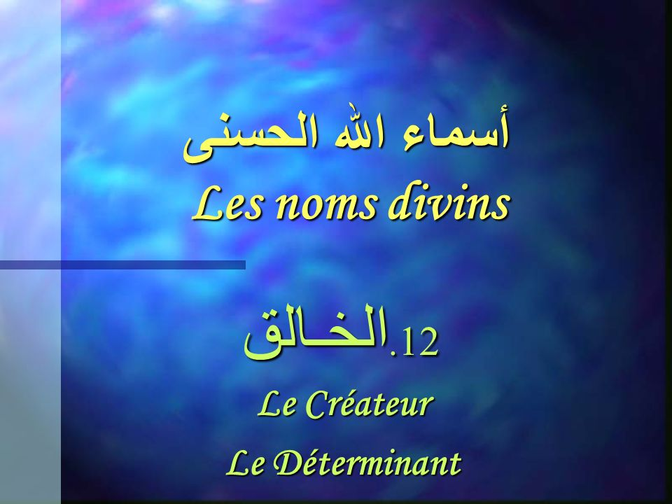 أسماء الله الحسنى Les noms divins 11. المتكبر Le Superbe Celui qui se magnifie.