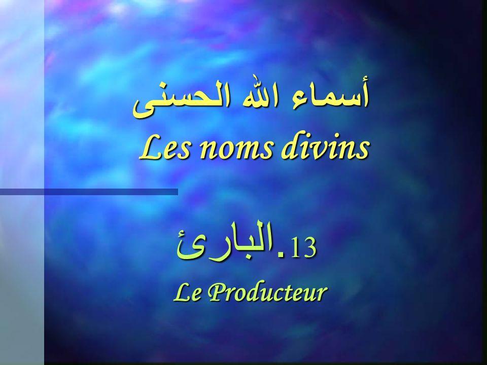 أسماء الله الحسنى Les noms divins 12. الخـالق Le Créateur Le Déterminant