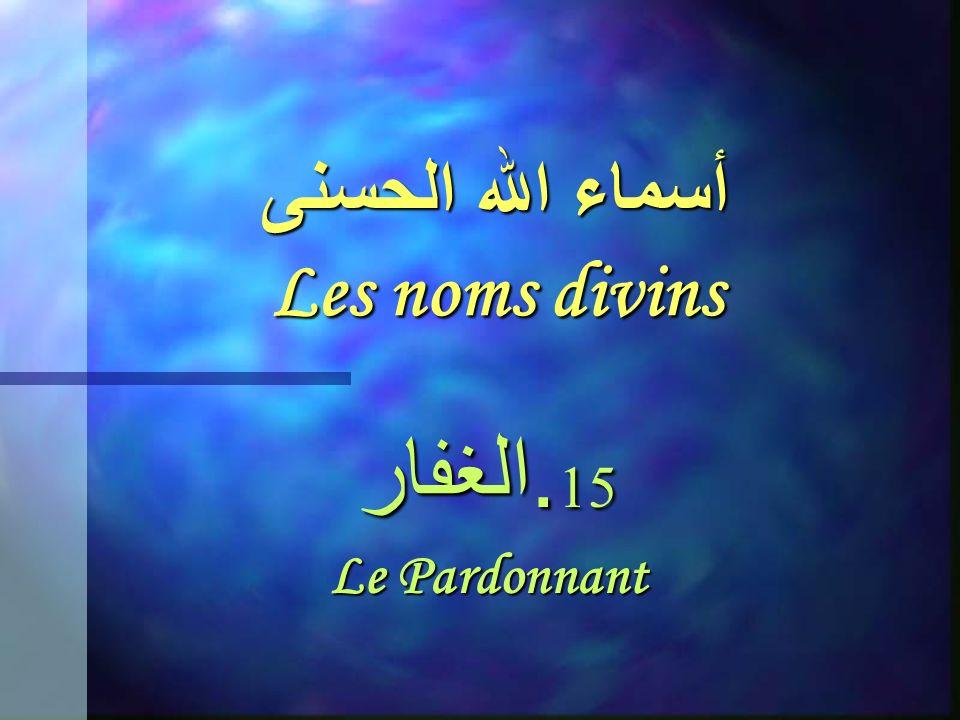 أسماء الله الحسنى Les noms divins 14. المصور Le Formateur