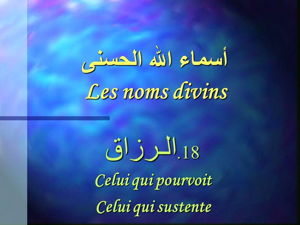 أسماء الله الحسنى Les noms divins 17. الوهـاب Le Donnateur Gracieux Celui qui ne cesse de donner