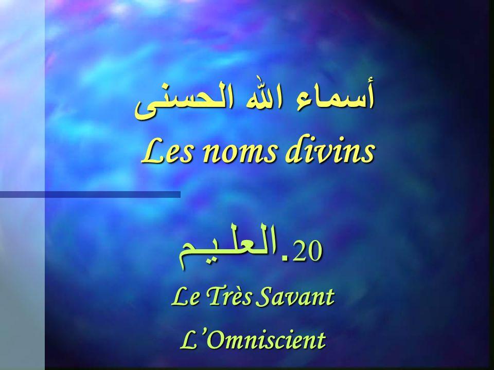 أسماء الله الحسنى Les noms divins 19. الفـتـاح Celui qui ouvre Accorde la victoire