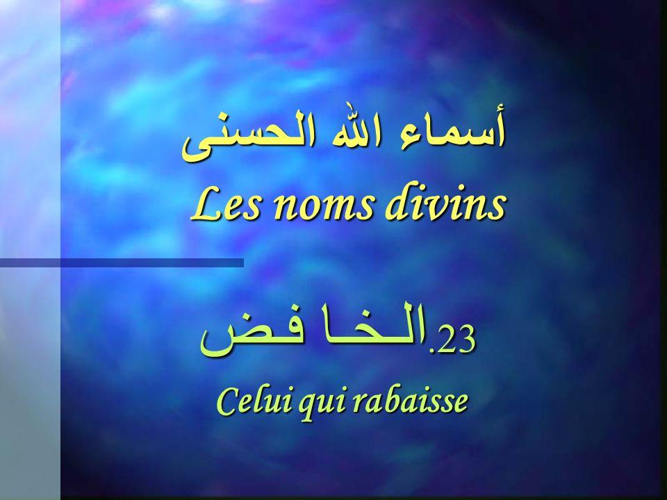 أسماء الله الحسنى Les noms divins 22. البـاسط Celui qui dilate