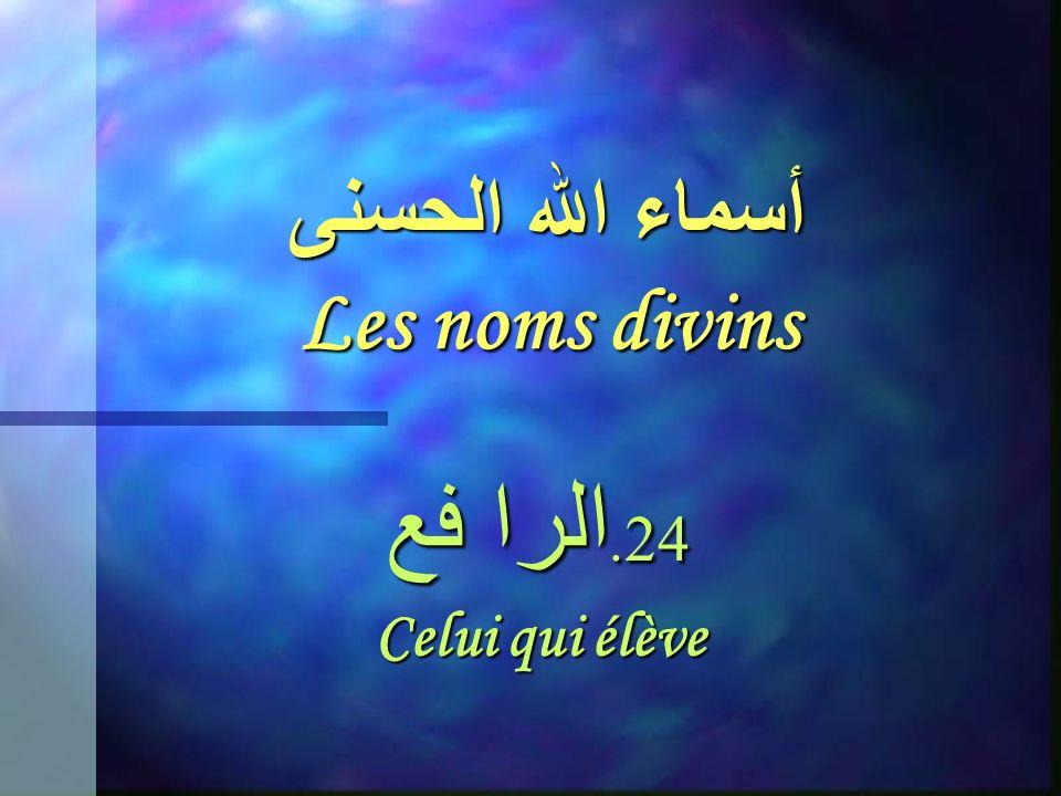 أسماء الله الحسنى Les noms divins 23. الـخـا فـض Celui qui rabaisse