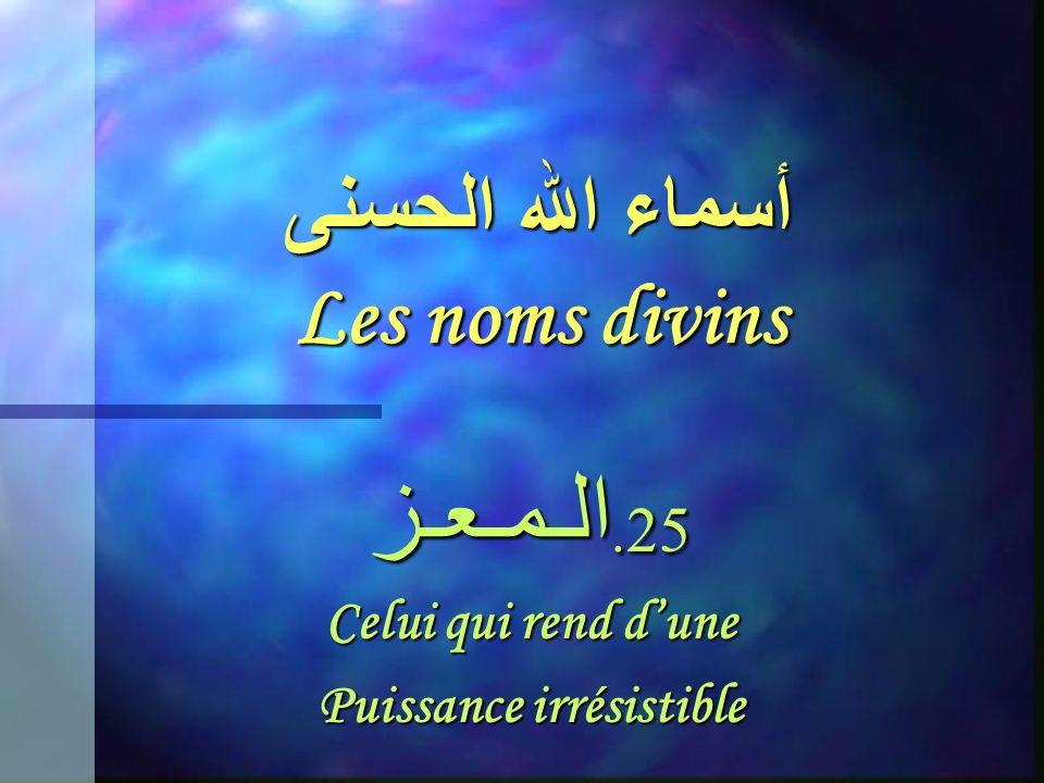 أسماء الله الحسنى Les noms divins 24. الرا فع Celui qui élève