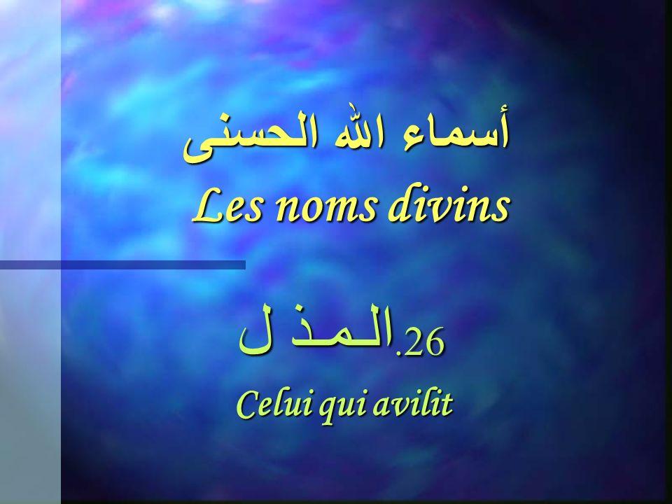 أسماء الله الحسنى Les noms divins 25. الـمـعـز Celui qui rend dune Puissance irrésistible