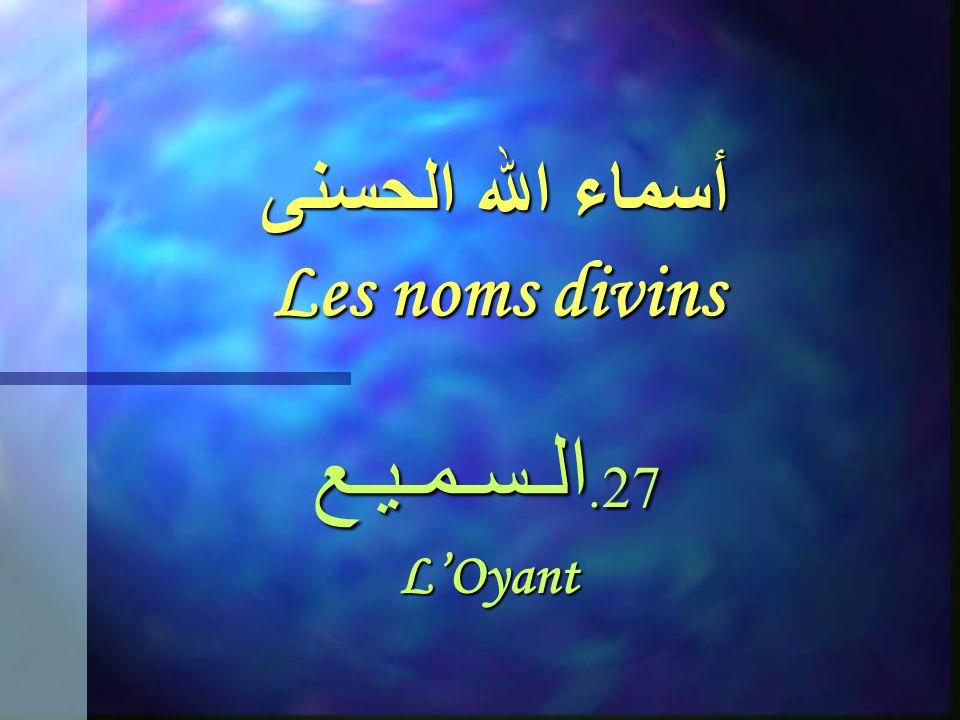 أسماء الله الحسنى Les noms divins 26. الـمـذ ل Celui qui avilit