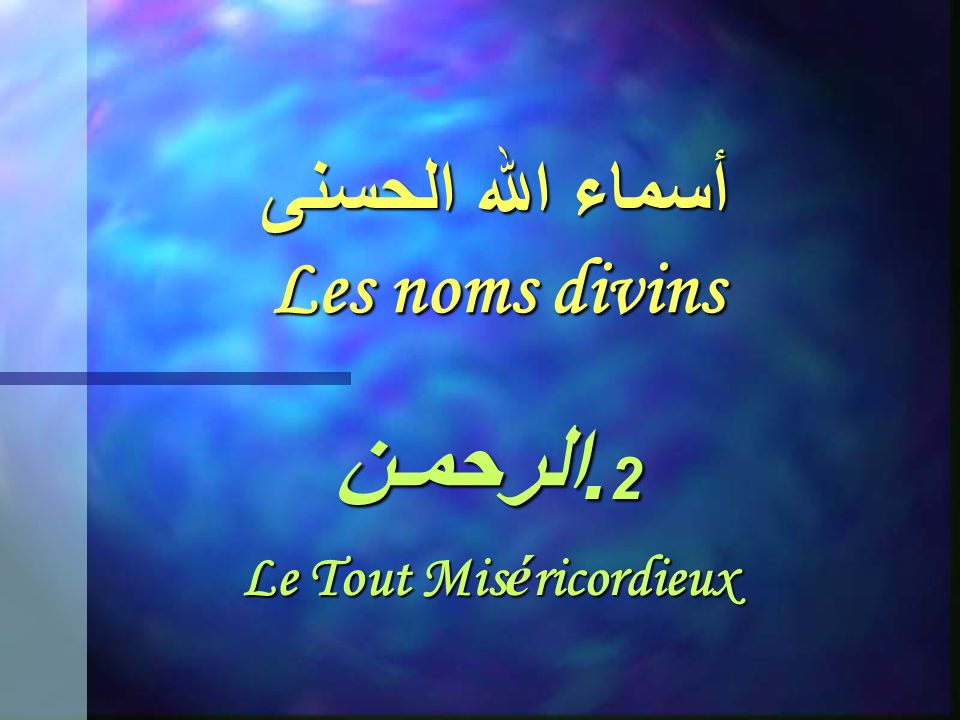 أسماء الله الحسنى Les noms divins 42. الجـلـيـل Le Majestueux