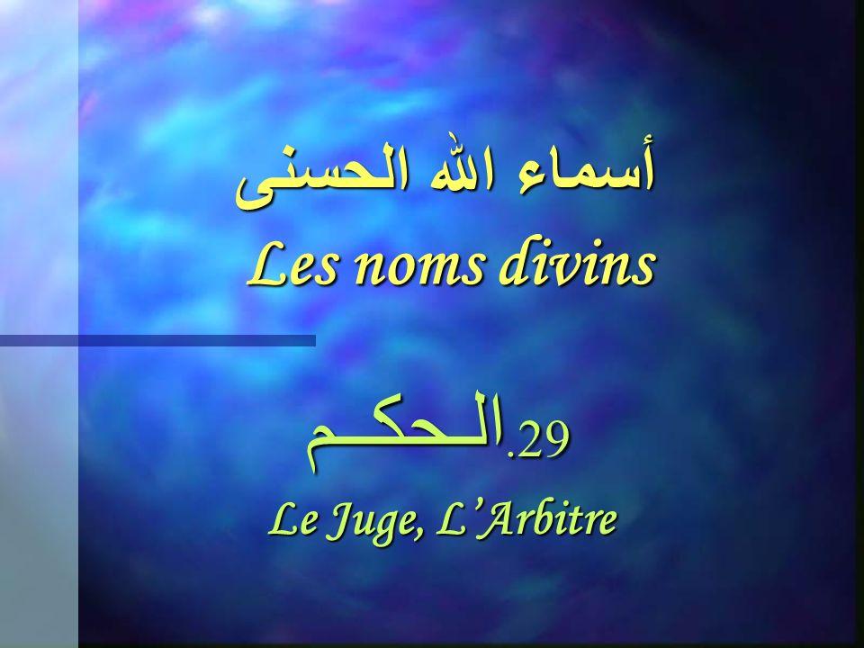 أسماء الله الحسنى Les noms divins 28. الـبـصـيـر Le Voyant