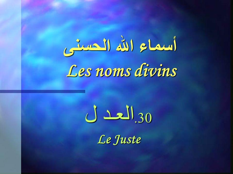 أسماء الله الحسنى Les noms divins 29. الـحكــم Le Juge, LArbitre