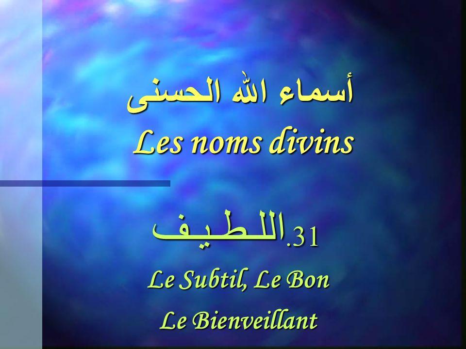 أسماء الله الحسنى Les noms divins 30. العـد ل Le Juste