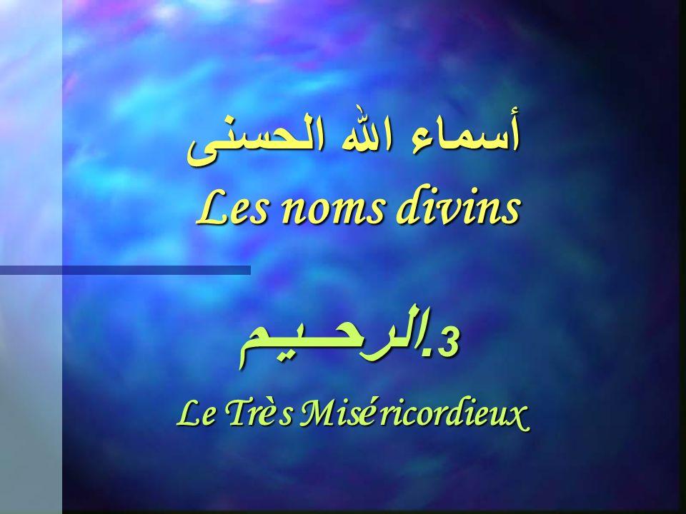 أسماء الله الحسنى Les noms divins 2. الرحمـن Le Tout Mis é ricordieux