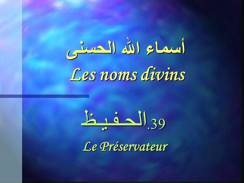 أسماء الله الحسنى Les noms divins 38. الـكـبـيـر LInfiniment Grand