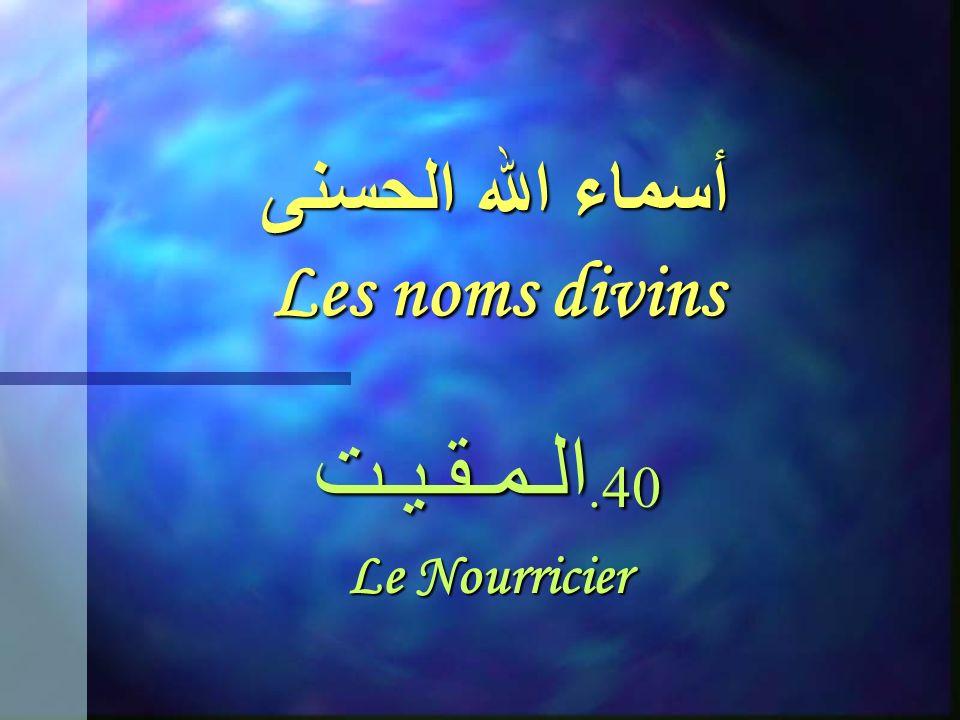 أسماء الله الحسنى Les noms divins 39. الحـفـيـظ Le Préservateur
