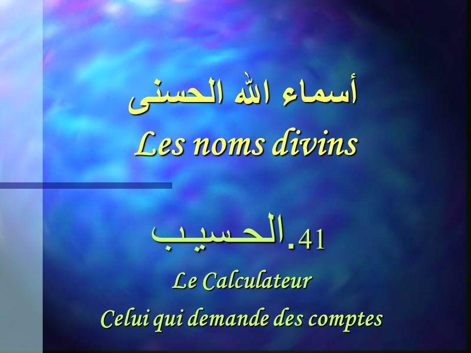 أسماء الله الحسنى Les noms divins 40. الـمـقـيـت Le Nourricier