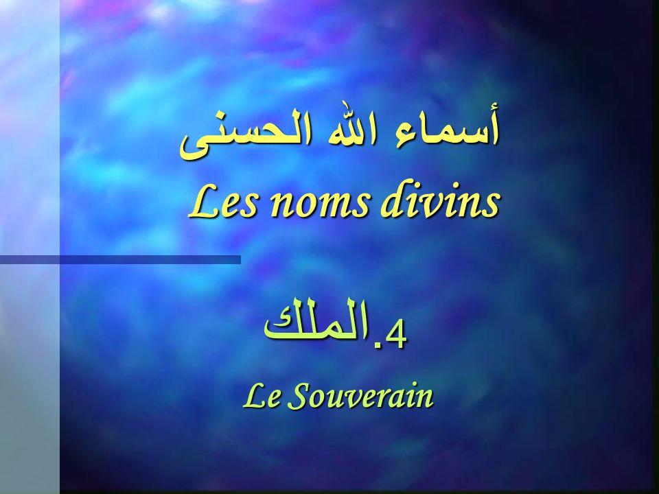 أسماء الله الحسنى Les noms divins 74. الآخـر Le Dernier