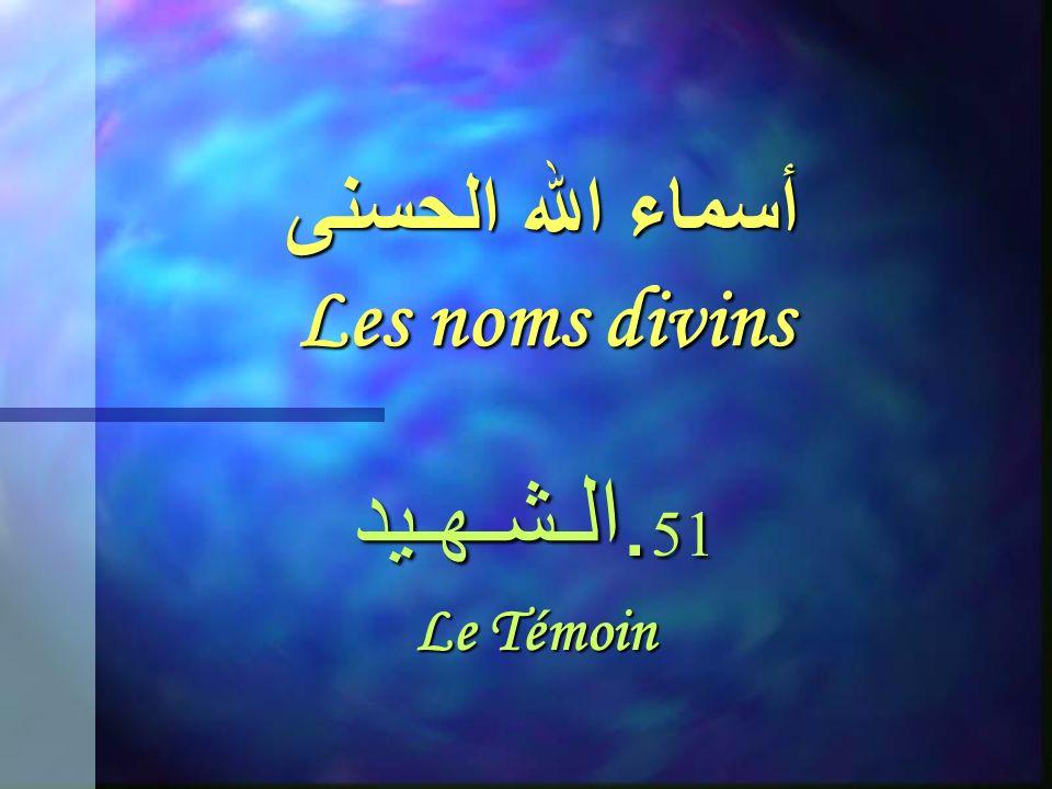 أسماء الله الحسنى Les noms divins 50. الـبـاعـث Celui qui Ressuscite Qui Suscite, Incite