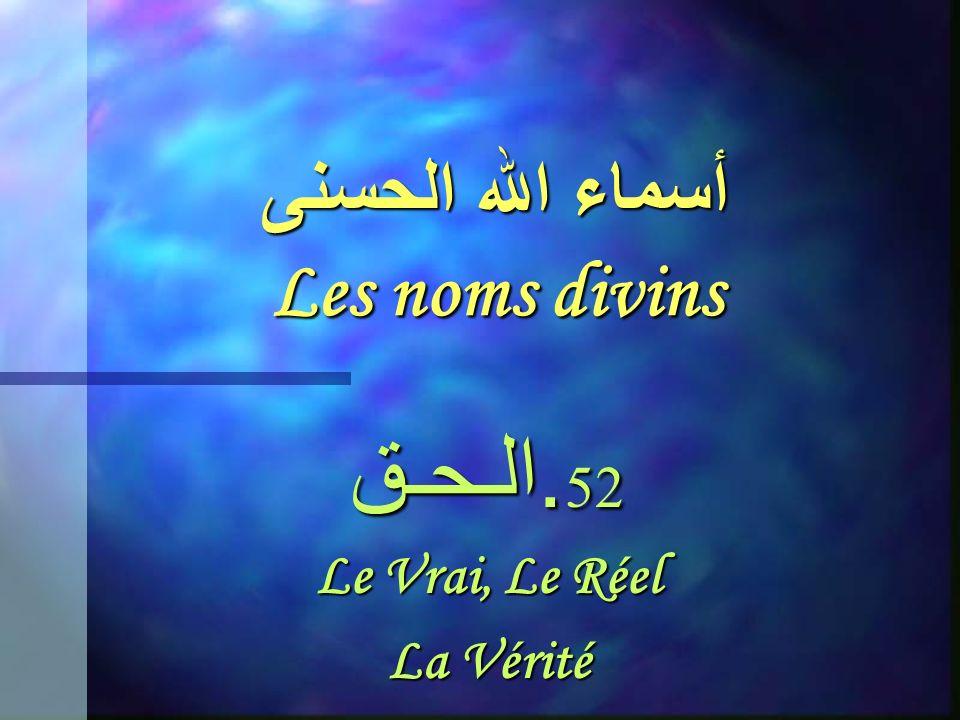 أسماء الله الحسنى Les noms divins 51. الـشـهـيد Le Témoin