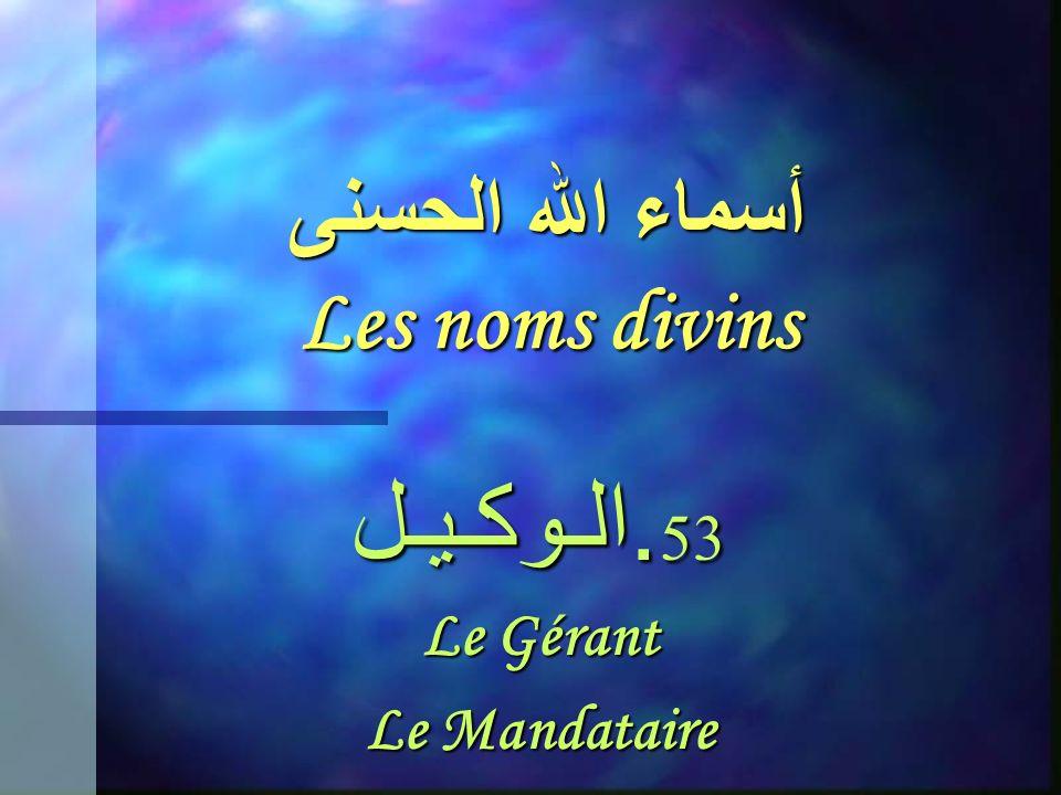 أسماء الله الحسنى Les noms divins 52. الـحـق Le Vrai, Le Réel La Vérité