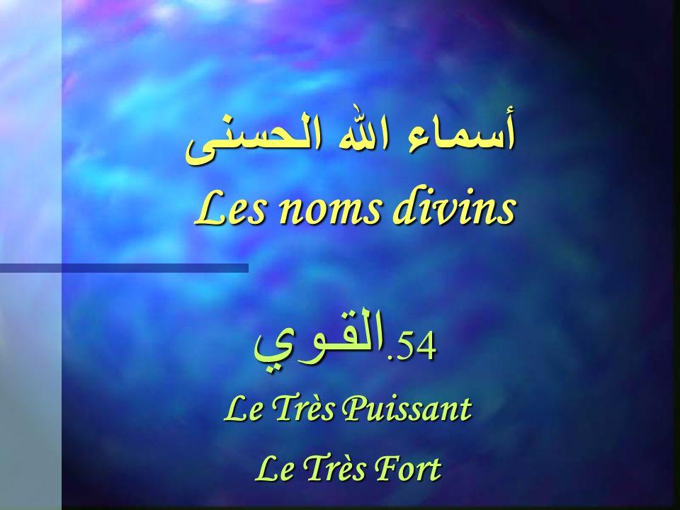 أسماء الله الحسنى Les noms divins 53. الـوكـيـل Le Gérant Le Mandataire