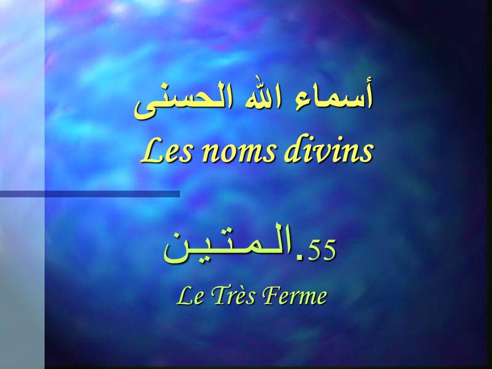 أسماء الله الحسنى Les noms divins 54. القـوي Le Très Puissant Le Très Fort