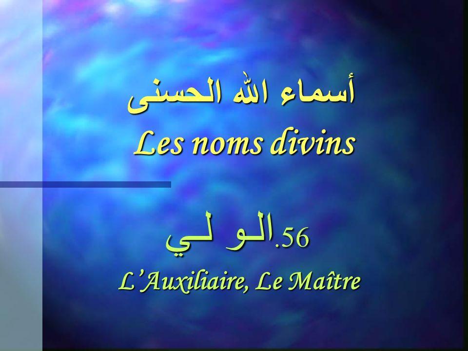 أسماء الله الحسنى Les noms divins 55. الـمـتـيـن Le Très Ferme
