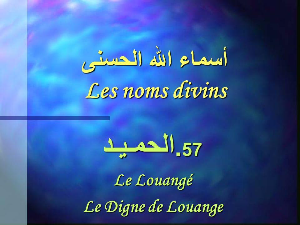 أسماء الله الحسنى Les noms divins 56. الـو لـي LAuxiliaire, Le Maître
